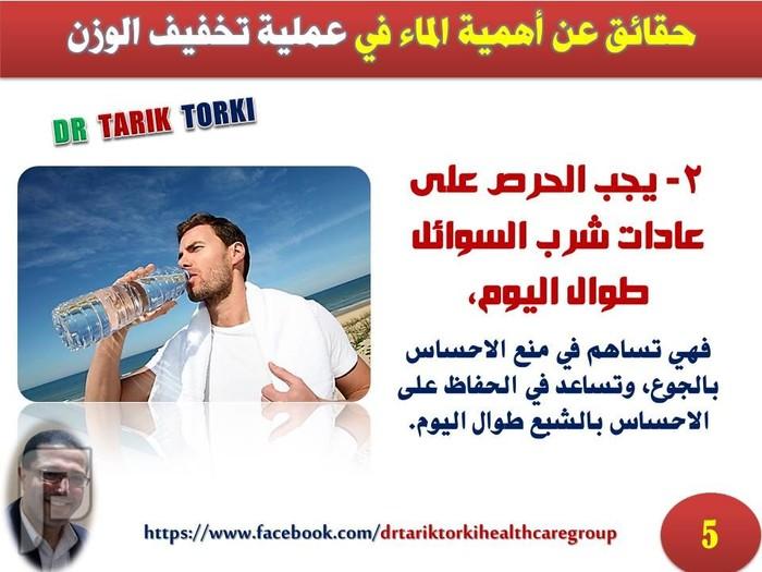 8 حقائق عن أهمية شرب الماء في عملية تخفيف الوزن | دكتور طارق تركى