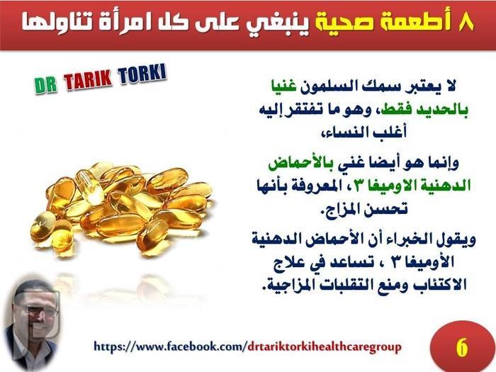8 أطعمة صحية ينبغي على كل امرأة تناولها لاهميتها القصوى | دكتور طارق تركى