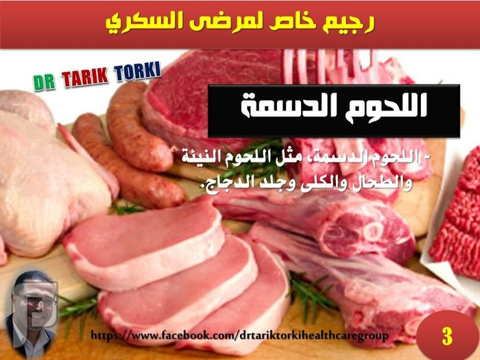 رجيم خاص لمرضى السكري | دكتور طارق تركى