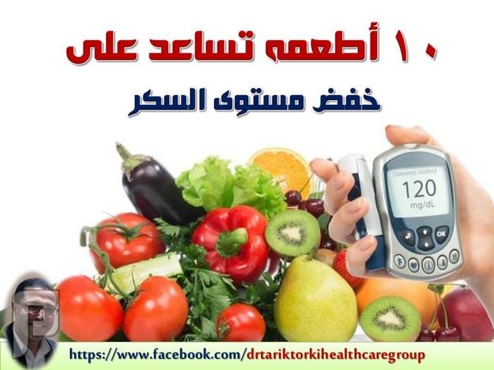 افضل 10 أطعمه تساعد على خفض مستوى السكر   دكتور طارق تركى افضل 10 أطعمه تساعد على خفض مستوى السكر     دكتور طارق تركى