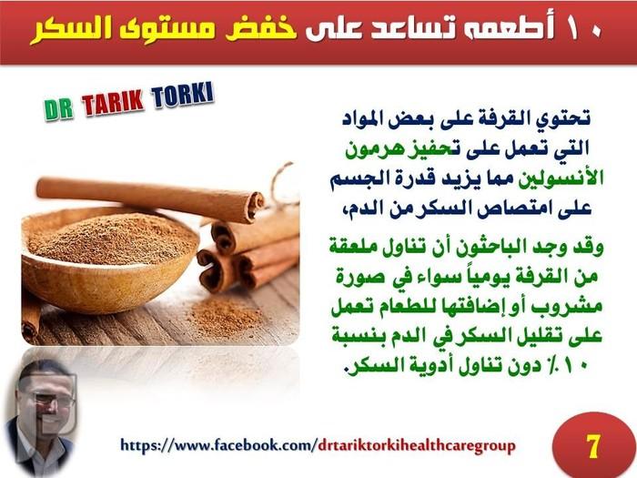 افضل 10 أطعمه تساعد على خفض مستوى السكر   دكتور طارق تركى