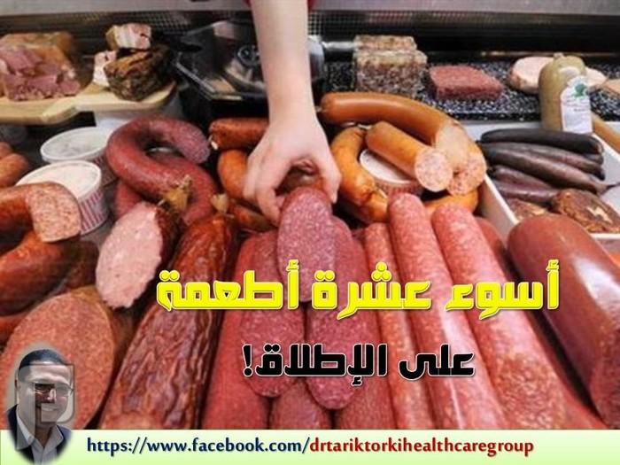 أسوء عشرة أطعمة على الإطلاق! | دكتور طارق تركى أسوء عشرة أطعمة على الإطلاق! | دكتور طارق تركى