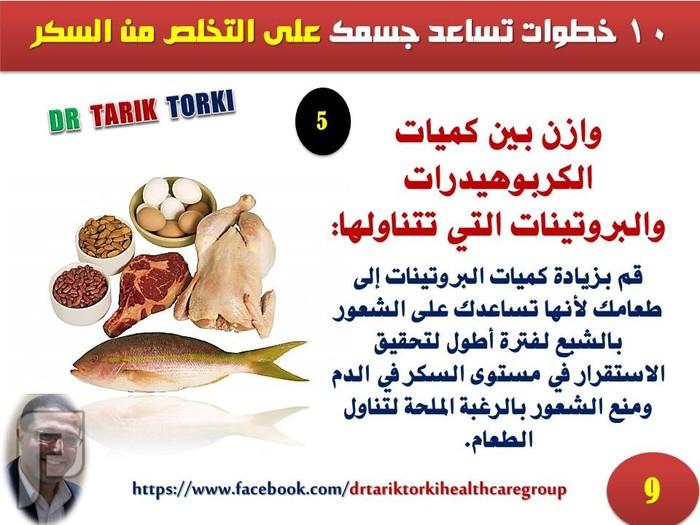 10 خطوات تساعد جسمك على التخلص من السكر | دكتور طارق تركى