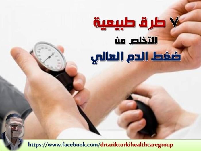 7 طرق طبيعية للتخلص من ضغط الدم العالي | دكتور طارق تركى 7 طرق طبيعية للتخلص من ضغط الدم العالي | دكتور طارق تركى