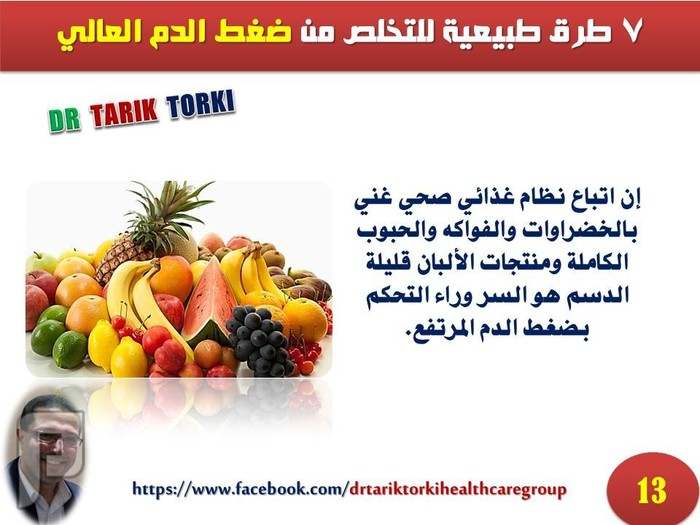 7 طرق طبيعية للتخلص من ضغط الدم العالي | دكتور طارق تركى