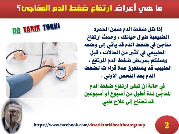 ما هي أعراض ارتفاع ضغط الدم المفاجئ؟   دكتور طارق تركى