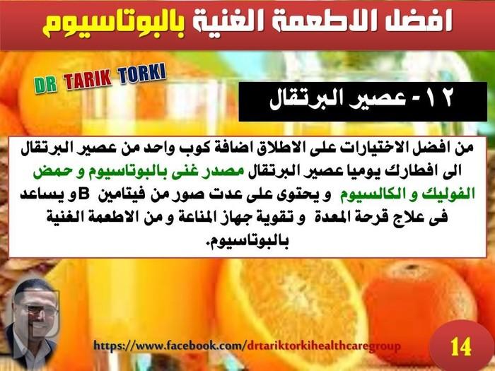 افضل الاطعمة التى تحتوى على البوتاسيوم | دكتور طارق تركى