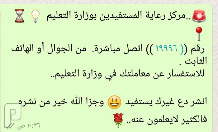 خدمة ... استفسار المراجعين وزارة التعليم