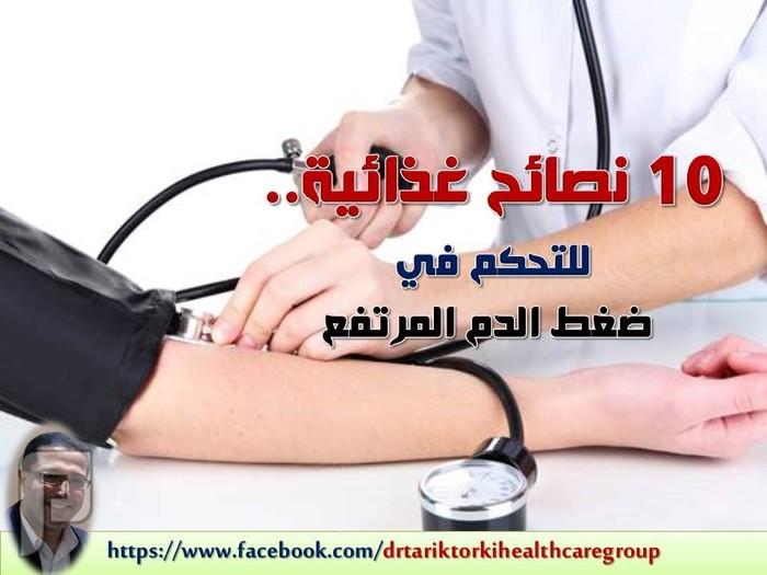 10 نصائح غذائية.. للتحكم في ضغط الدم المرتفع | دكتور طارق تركى 10 نصائح غذائية.. للتحكم في ضغط الدم المرتفع | دكتور طارق تركى