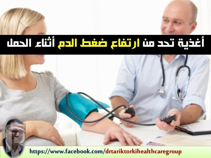 أغذية تحد من ارتفاع ضغط الدم أثناء الحمل | دكتور طارق تركى أغذية تحد من ارتفاع ضغط الدم أثناء الحمل | دكتور طارق تركى