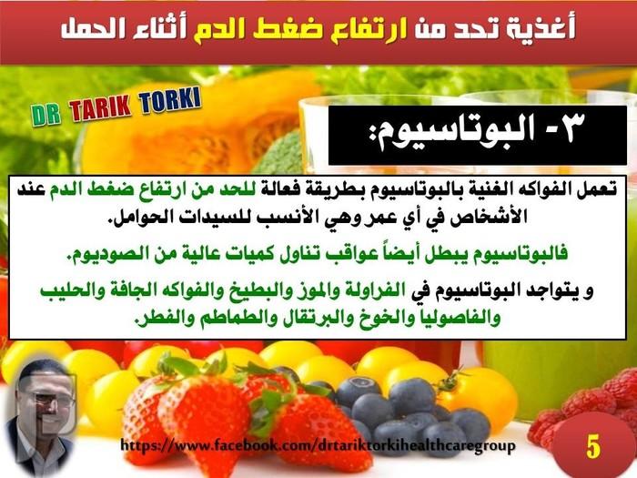 أغذية تحد من ارتفاع ضغط الدم أثناء الحمل | دكتور طارق تركى