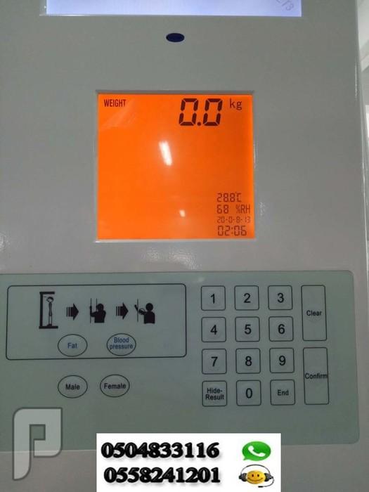 جهاز قياس الوزن والطول ونسبة الكوليستورول الألكتروني الأشهر عالميا