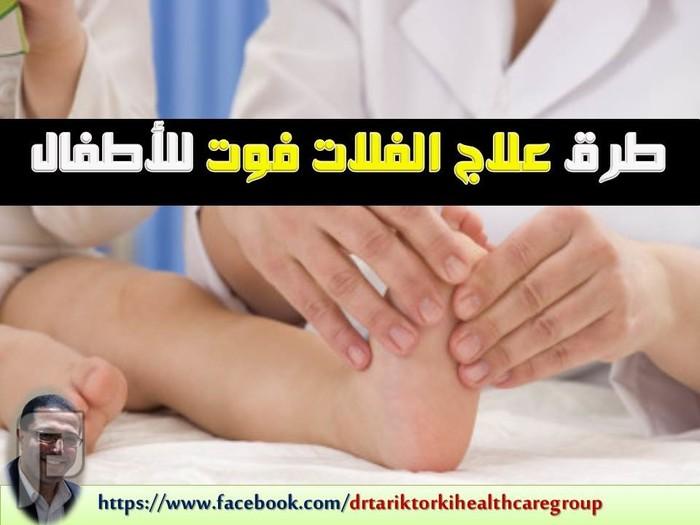 طرق علاج الفلات فوت للأطفال | دكتور طارق تركى طرق علاج الفلات فوت للأطفال | دكتور طارق تركى