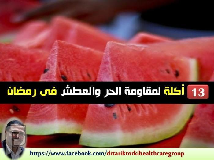 13 أكلة لمقاومة الحر والعطش فى رمضان | دكتور طارق تركى 13 أكلة لمقاومة الحر والعطش فى رمضان | دكتور طارق تركى