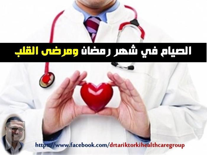 نصائح هامة لمرضى القلب للصيام فى رمضان | دكتور طارق تركى نصائح هامة لمرضى القلب للصيام فى رمضان  دكتور طارق تركى