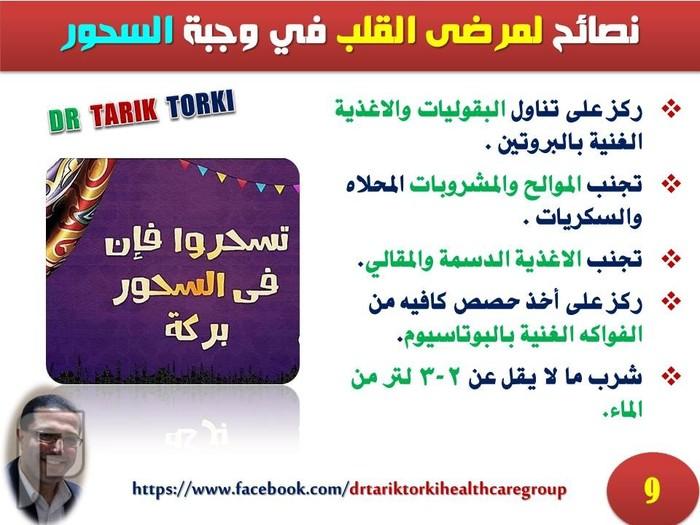 نصائح هامة لمرضى القلب للصيام فى رمضان | دكتور طارق تركى