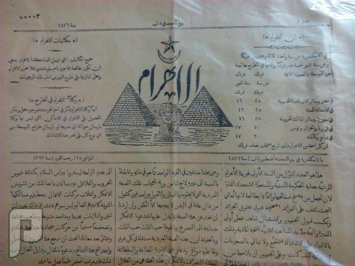 بحث عن أول نسخة لجريدة الأهرام عمرها 140 سنة