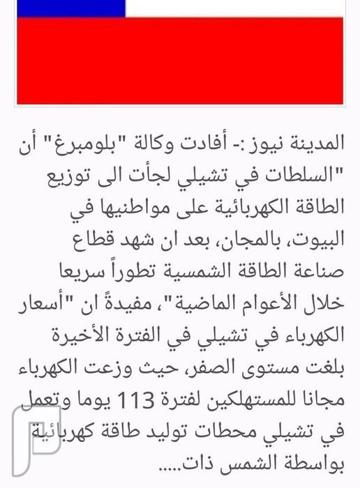 مساء الخير يا وطني احلى بدون تحيه لعام 2029