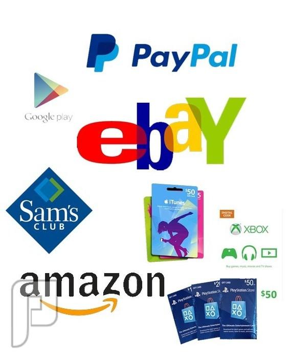 664bf406f03e3 اطلب مشترواتك من ebay وAmazon و نحن نضمن لك السلعة - مستعمل