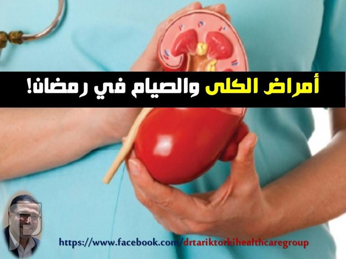أمراض الكلى والصيام في رمضان!   دكتور طارق تركى