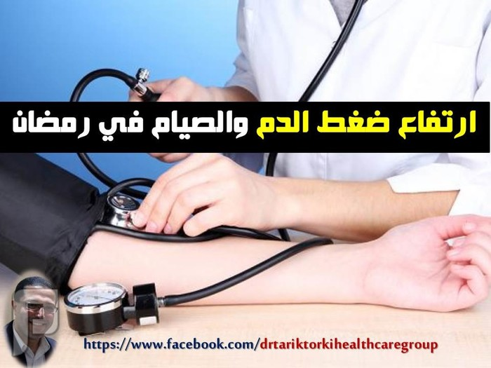 نصائح هامة لمرضى ارتفاع ضغط الدم للصيام فى رمضان    دكتور طارق تركى شهر رمضان وصيام مرضى ارتفاع ضغط الدم   دكتور طارق تركى