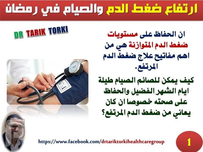 نصائح هامة لمرضى ارتفاع ضغط الدم للصيام فى رمضان    دكتور طارق تركى