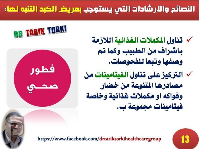 مريض الكبد والصيام فى رمضان   دكتور طارق تركى