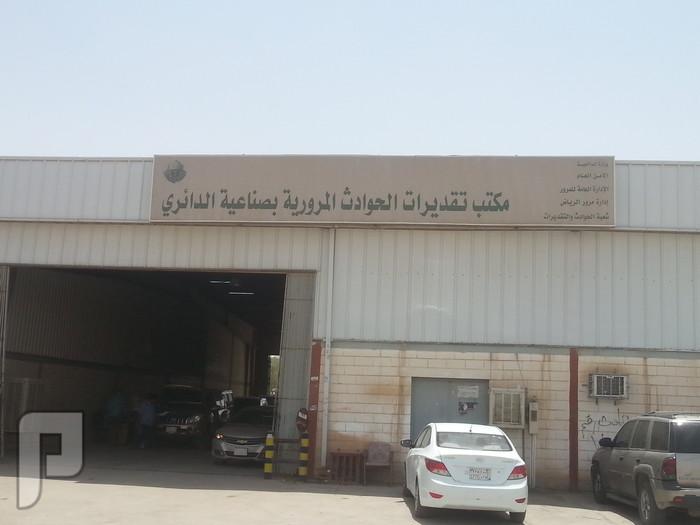 أين موقع تقديرات الحوادث المرورية في الرياض