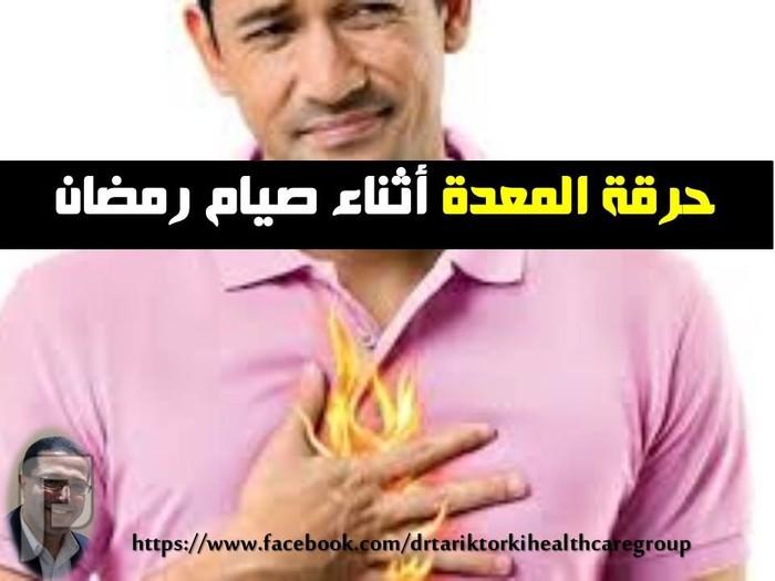 اسباب و علاج حرقة المعدة أثناء صيام رمضان   دكتور طارق تركى اسباب و علاج حرقة المعدة أثناء صيام رمضان   دكتور طارق تركى
