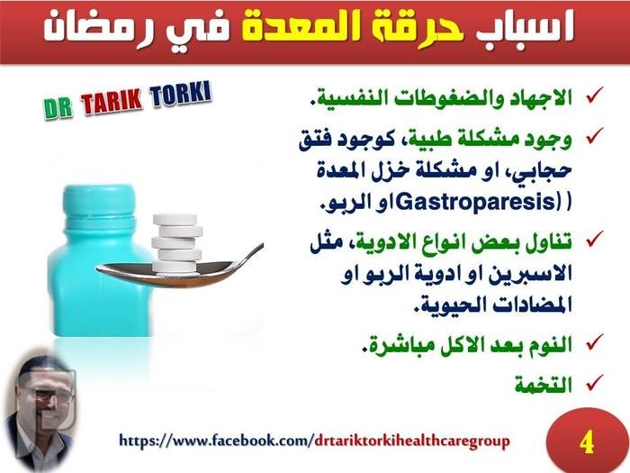 اسباب و علاج حرقة المعدة أثناء صيام رمضان   دكتور طارق تركى