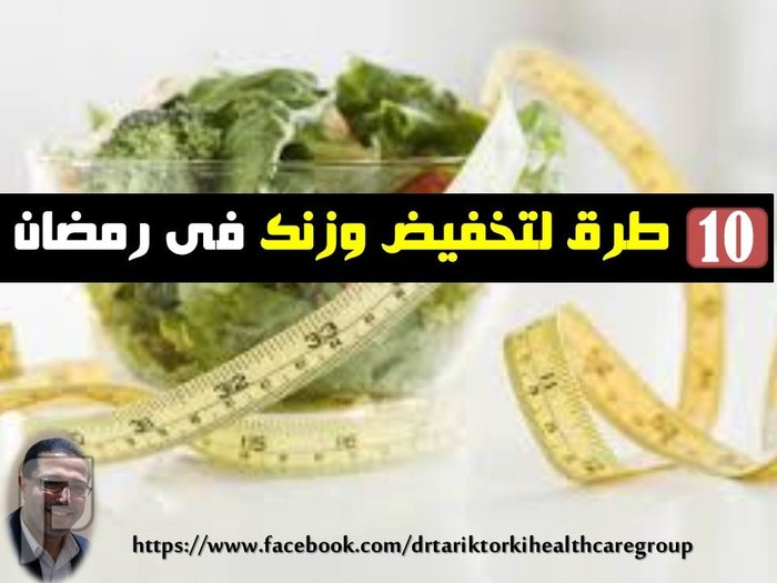 10 طرق بسيطة وفعالة لتخفيض وزنك فى رمضان | دكتور طارق تركى 10 طرق بسيطة وفعالة لتخفيض وزنك فى رمضان | دكتور طارق تركى