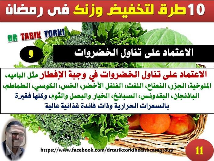 10 طرق بسيطة وفعالة لتخفيض وزنك فى رمضان | دكتور طارق تركى