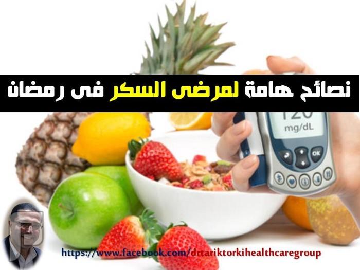 نصائح هامة لمرضى السكر فى رمضان | دكتور طارق تركى نصائح هامة لمرضى السكر فى رمضان | دكتور طارق تركى