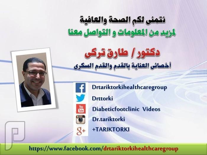 الحقيقة الكاملة وراء شربات وجوارب مريض السكر  | دكتور طارق تركى