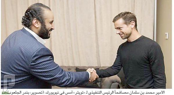 الامير محمد بن سلمان يلتقي مسءول تويتر
