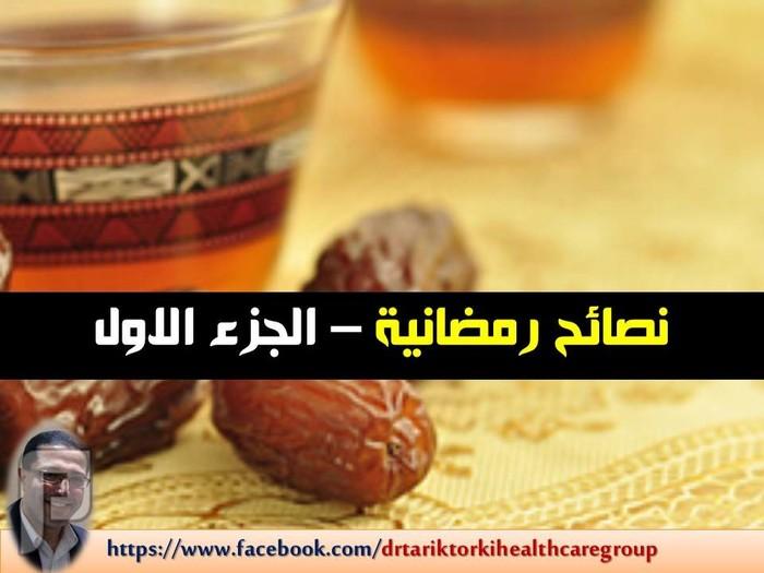 نصائح طبية وصحية رمضانية – الجزء الاول   دكتور طارق تركى نصائح طبية وصحية رمضانية – الجزء الاول   دكتور طارق تركى