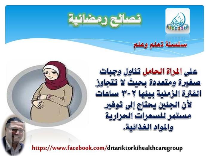 نصائح طبية وصحية رمضانية – الجزء الاول   دكتور طارق تركى