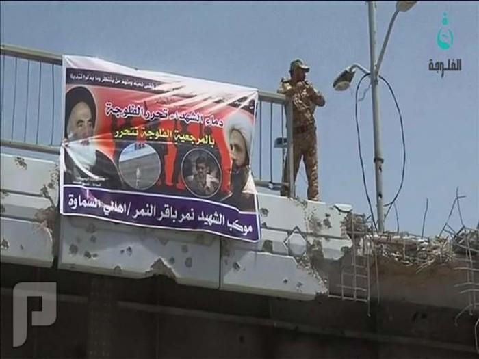 وأخيراً تحقق حلم إيران . الفلوجة شيعية