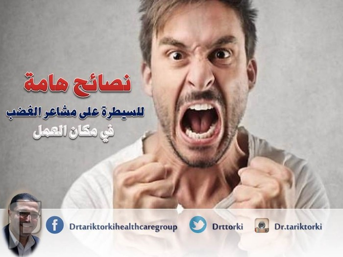 نصائح هامة للسيطرة على مشاعر الغضب  في مكان العمل نصائح هامة  للسيطرة على مشاعر الغضب  في مكان العمل
