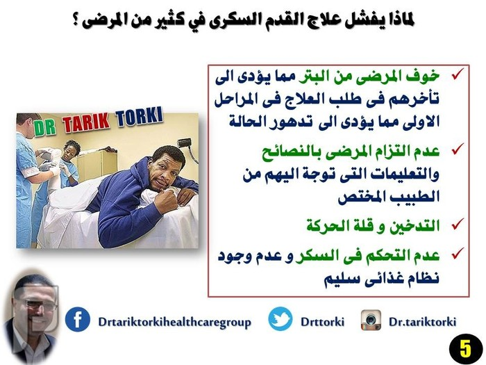 لماذا يفشل علاج القدم السكرى في كثير من المرضى ؟ | دكتور طارق تركى
