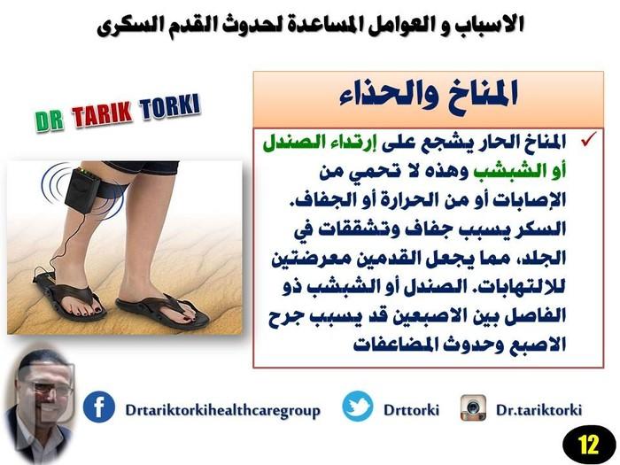 الاسباب و العوامل المساعدة لحدوث القدم السكرى | دكتور طارق تركى