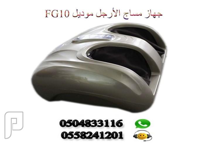 جهاز مساج الأقدام FG10 جهاز مساج الأقدام FG10  السعر 850 ريال