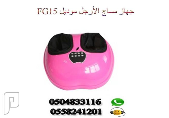 جهاز مساج الأقدام FG15 جهاز مساج الأقدام FG15  السعر 800