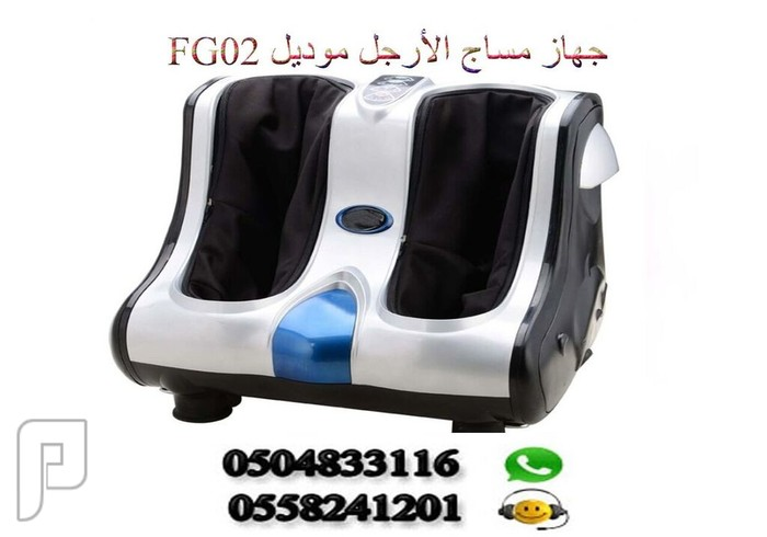 جهاز مساج الأقدام والساقين FG02 جهاز مساج الأقدام والساقين FG02   السعر 950 ريال