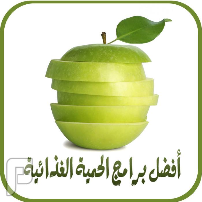 برنامج ( الحمية الغذائية )
