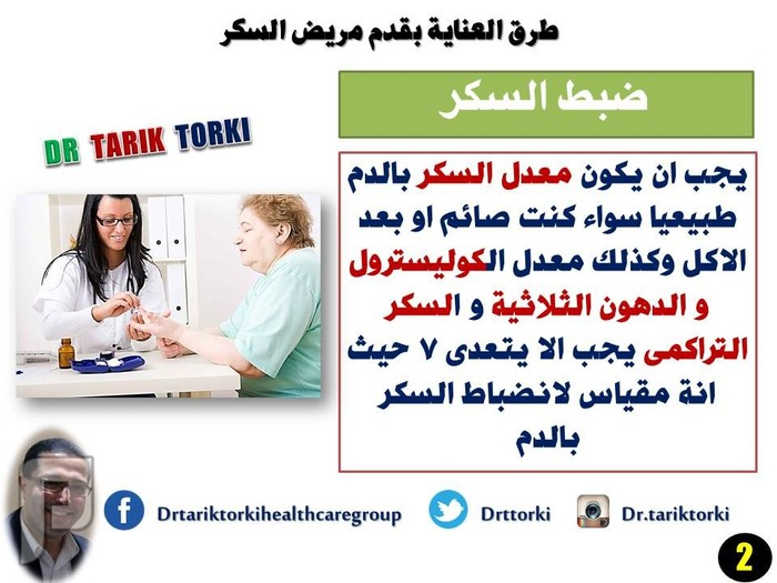 طرق العناية بقدم مريض السكر | دكتور طارق تركى