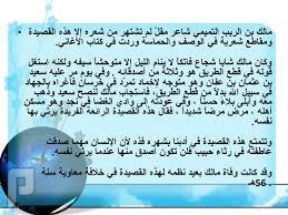 الشاعر مالك بن الريب التميمي