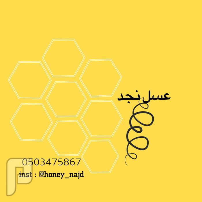 نصائح عند رغبتك في عسل طبيعي  من أخ ناصح لكم