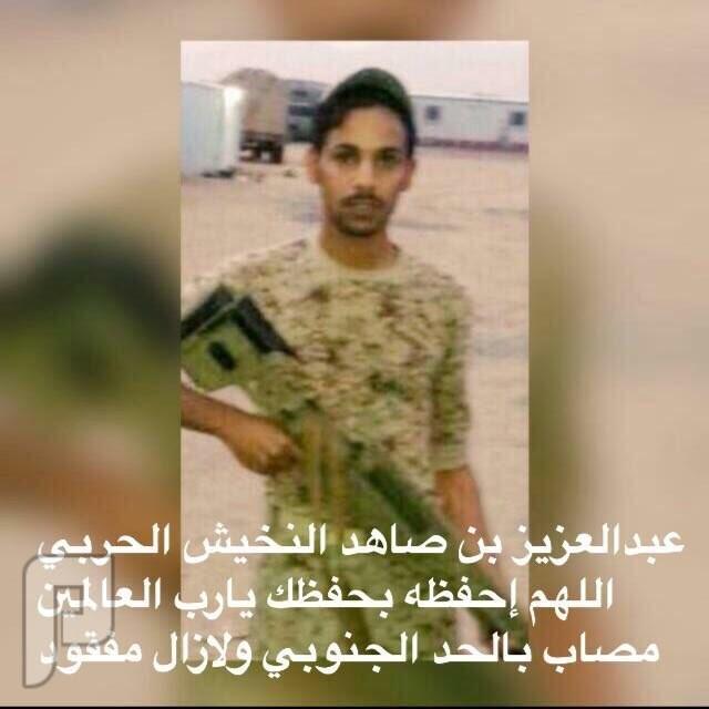 عاجل عبدالعزيز صاهد نهار الحربي مفقود من 3 ايام