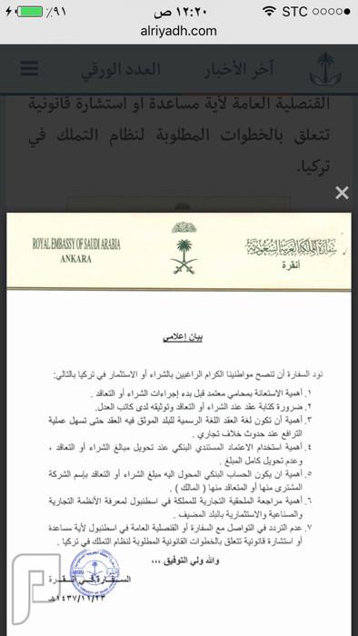 نصائح من السفاره السعوديه